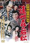 清水港の名物男 遠州森の石松 [DVD] [2019/06/12発売]