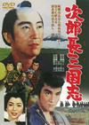 次郎長三国志 [DVD] [2019/06/12発売]