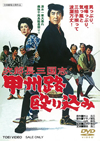 次郎長三国志 甲州路殴り込み [DVD] [2019/06/12発売]