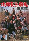 次郎長三国志 第三部 [DVD] [2019/06/12発売]