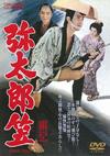弥太郎笠 [DVD] [2019/06/12発売]