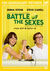 バトル・オブ・ザ・セクシーズ [DVD] [2019/06/05発売]