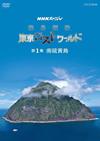 NHKスペシャル 秘島探検 東京ロストワールド 第1集 南硫黄島 [DVD] [2019/05/24発売]