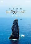 NHKスペシャル 秘島探検 東京ロストワールド 第2集 孀婦(そうふ)岩 [DVD]