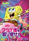 スポンジ・ボブ クラゲ畑を取り戻せ! [DVD]