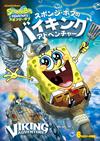 スポンジ・ボブ スポンジ・ボブのバイキング・アドベンチャー [DVD]
