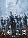 映画 刀剣乱舞-継承- 豪華版〈3枚組〉 [Blu-ray] [2019/06/19発売]