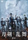 映画 刀剣乱舞-継承- [DVD] [2019/06/19発売]