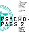 PSYCHO-PASS サイコパス 2 Blu-ray BOX Smart Edition〈2枚組〉 [Blu-ray] [2019/07/17発売]