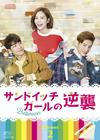 サンドイッチガールの逆襲 DVD-BOX2〈7枚組〉 [DVD]