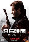 96時間 ザ・シリーズ DVD-BOX〈3枚組〉 [DVD]