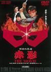 仮面の忍者 赤影 THE MOVIE〈2枚組〉 [DVD] [2019/07/10発売]