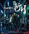 舞台 仮面ライダー斬月-鎧武外伝- [Blu-ray]