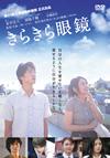 きらきら眼鏡 [DVD] [2019/06/04発売]