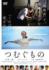 つむぐもの [DVD] [2019/06/04発売]