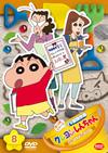 クレヨンしんちゃん TV版傑作選 第13期シリーズ8 本屋さんをお助けするゾ [DVD]