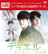 デュエル〜愛しき者たち〜 DVD-BOX2〈4枚組〉 [DVD]