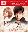 ヒーラー〜最高の恋人〜 DVD-BOX1〈5枚組〉 [DVD]