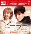 ヒーラー〜最高の恋人〜 DVD-BOX2〈5枚組〉 [DVD]