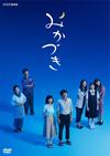 みかづき〈2枚組〉 [DVD] [2019/06/21発売]