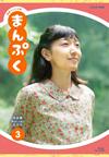 連続テレビ小説 まんぷく 完全版 ブルーレイBOX3〈5枚組〉 [Blu-ray]