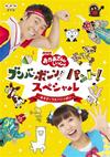 NHKおかあさんといっしょ ブンバ・ボーン!パント!スペシャル〜あそび と うたがいっぱい〜 [DVD] [2019/06/19発売]