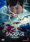 ジャスティス-検法男女- DVD-BOX2〈6枚組〉 [DVD]