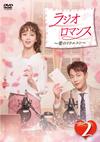 ラジオロマンス〜愛のリクエスト〜 DVD-BOX2〈6枚組〉 [DVD]