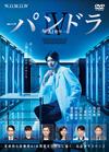 連続ドラマW パンドラIV AI戦争 DVD-BOX〈3枚組〉 [DVD] [2019/06/21発売]