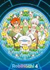 RobiHachi 4 [DVD]