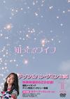 知ってるワイフ 韓国放送版 DVD-BOX2〈5枚組〉 [DVD] [2019/07/03発売]