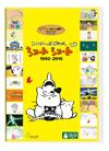 ジブリがいっぱいSPECIAL ショート ショート 1992-2016 [DVD] [2019/07/17発売]