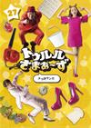 トゥルルさまぁ〜ず 〜ケツ沢マン介〜 [DVD] [2019/06/19発売]