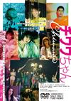 チワワちゃん [DVD] [2019/06/12発売]