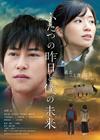 ふたつの昨日と僕の未来 [DVD]