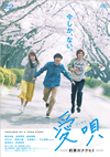 愛唄-約束のナクヒト-〈2枚組〉 [Blu-ray]