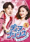 ディア・プリンス〜私が恋した年下彼氏〜 DVD-SET2〈6枚組〉 [DVD]