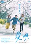 愛唄-約束のナクヒト-〈2枚組〉 [DVD]