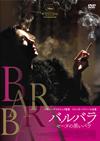 バルバラ セーヌの黒いバラ('17仏) [DVD]