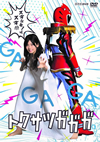 トクサツガガガ DVD BOX〈4枚組〉 [DVD] [2019/09/03発売]