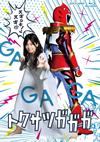 トクサツガガガ Blu-ray BOX〈4枚組〉 [Blu-ray] [2019/09/03発売]