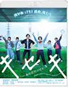 キセキ-あの日のソビト-スペシャル・プライス [Blu-ray]