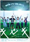 キセキ-あの日のソビト-スペシャル・プライス [DVD] [2019/07/02発売]