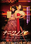 ナニワノノア [DVD]