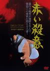 赤い殺意 [DVD]