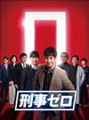 刑事ゼロ DVD-BOX〈6枚組〉 [DVD]