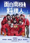 面白南極料理人 DVD-BOX〈4枚組〉 [DVD]