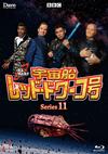 宇宙船レッド・ドワーフ号 シリーズ11〈2枚組〉 [Blu-ray]