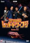 宇宙船レッド・ドワーフ号 シリーズ11〈2枚組〉 [DVD]