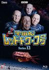 宇宙船レッド・ドワーフ号 シリーズ12〈2枚組〉 [Blu-ray]